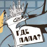 Книги про пап. Ю. Кузнецова. «Где папа?» Изд-во «КомпасГид»